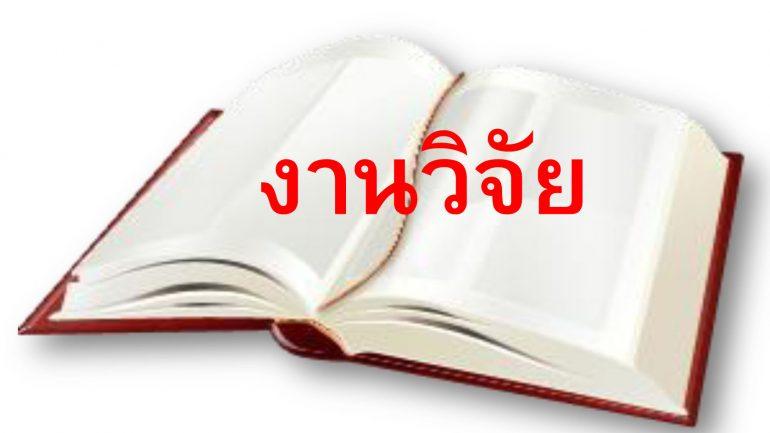 logo-งานวิจัย_11