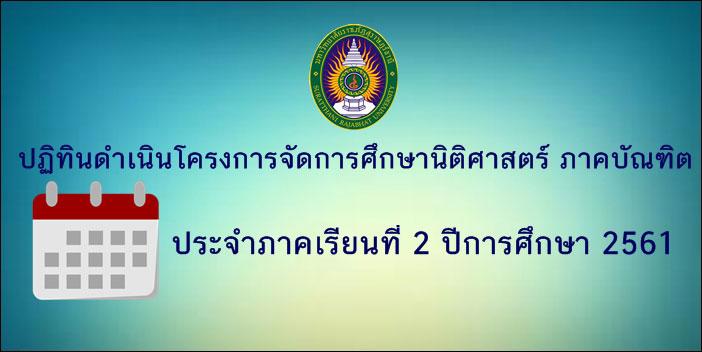ปฏิทินดำเนินโครงการจัดการศึกษานิติศาสตร์ ภาคบัณฑิต ประจำภาคเรียนที่ 2 ปีการศึกษา 2561