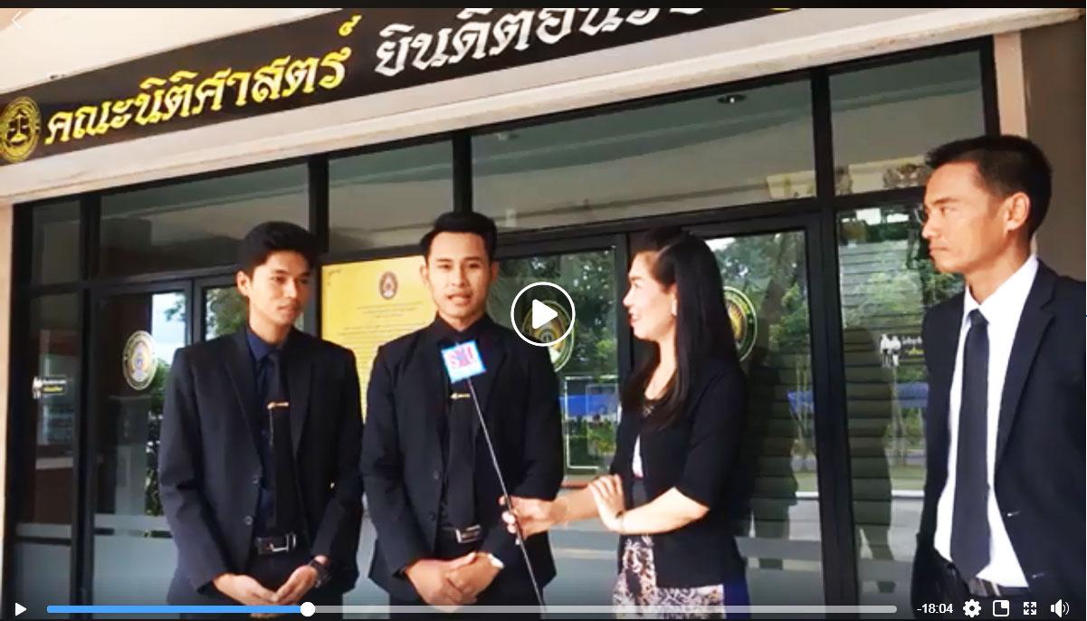 """ไลฟ์สดนิติศาสตร์ มรส. น้อมรำลึกพระบิดาแห่งกฎหมายไทย """"วันรพี"""" 7 สิงหาคม"""