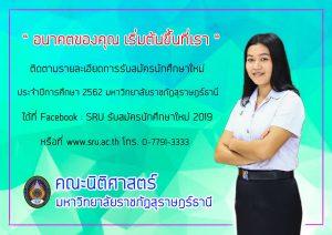 SRU Open House