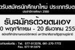 รับสมัครนักศึกษาประเภทรับตรง ปีการศึกษา2559