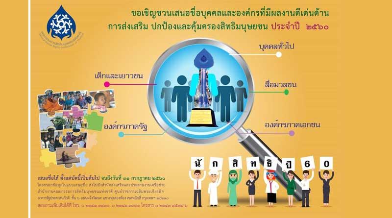 ผลงานดีเด่นด้านการส่งเสริม ปกป้องและคุ้มครองสิทธิมนุษยชน