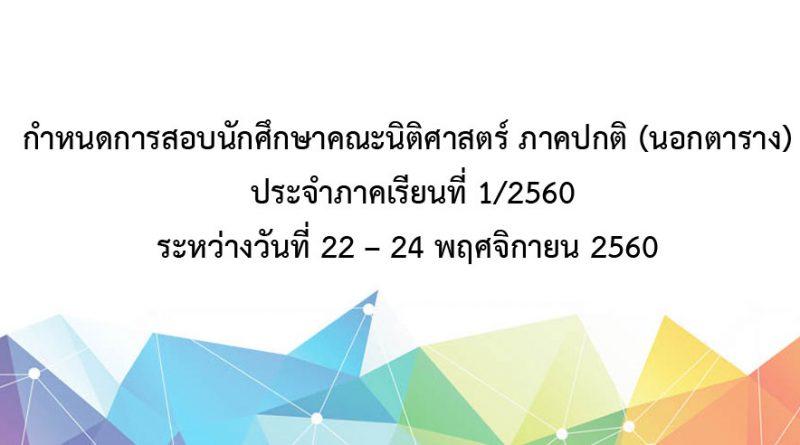 สอบนักศึกษาคณะนิติศาสตร์ ภาคปกติ (นอกตาราง) ประจำภาคเรียนที่ 1/2560