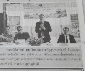 """ข่าว """"โครงการคลินิกกฎหมาย"""" หนังสือพิมพ์ไทยรัฐ ฉบับวันจันทร์ ที่ 9 เมษายน 2561"""