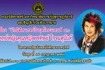 ขอเชิญเข้าร่วมฟังบรรยาย นักนิติศาสตร์ในยุคไทยแลนด์ 4.0